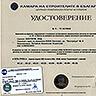 Удостоверение №5 от Камара на строителите в България