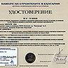 Удостоверение №3 от Камара на строителите в България