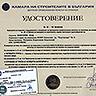 Удостоверение №4 от Камара на строителите в България